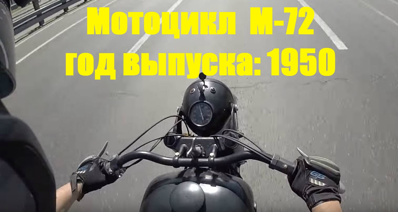 Мотоцикл ИМЗ М-72 1950 года / Russian 64 -years old motorcycle IMZ M-72 test ride