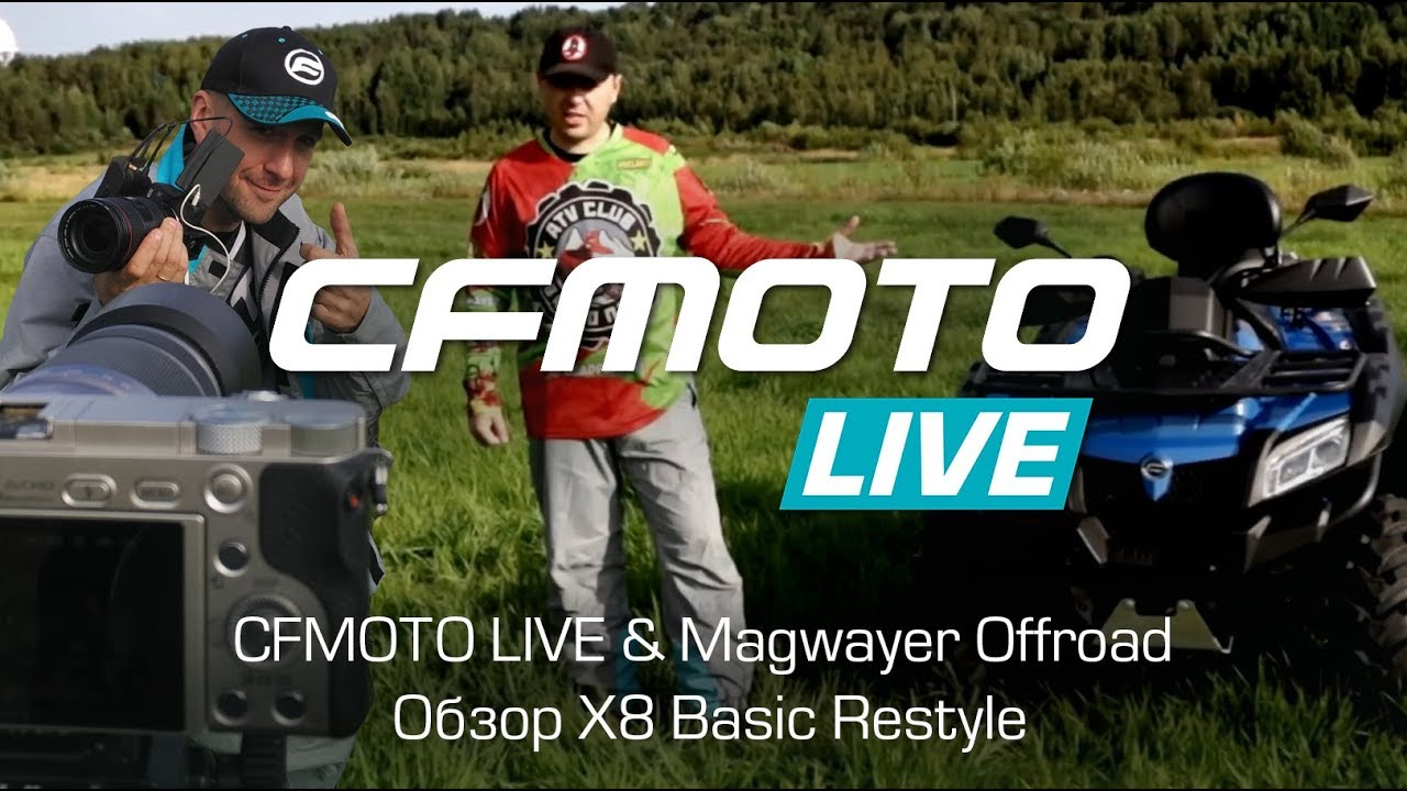 CFMOTO LIVE & Magwayer Offroad: Обзор X8 Basic Restyle
