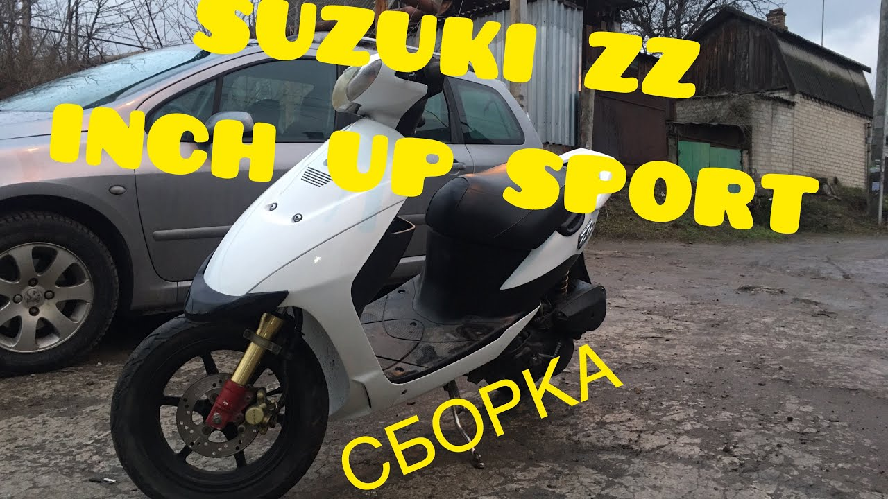 СОБИРАЮ СВОЙ suzuki zz inch up sport